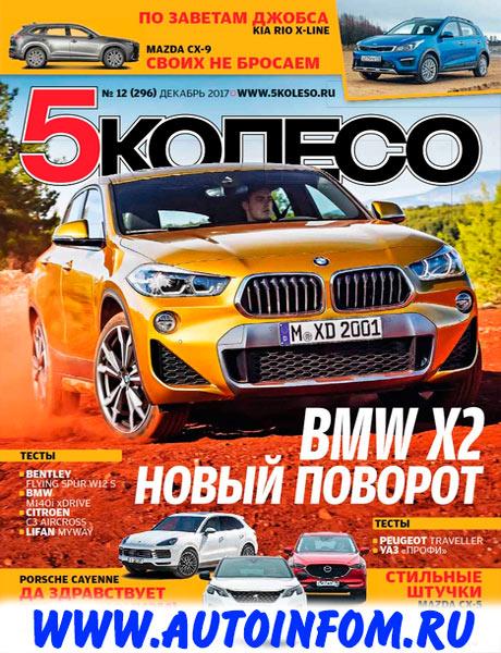 Журнал 5 Колесо №12 (декабрь 2017)