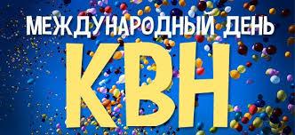 Международный день КВН. Любимая игра
