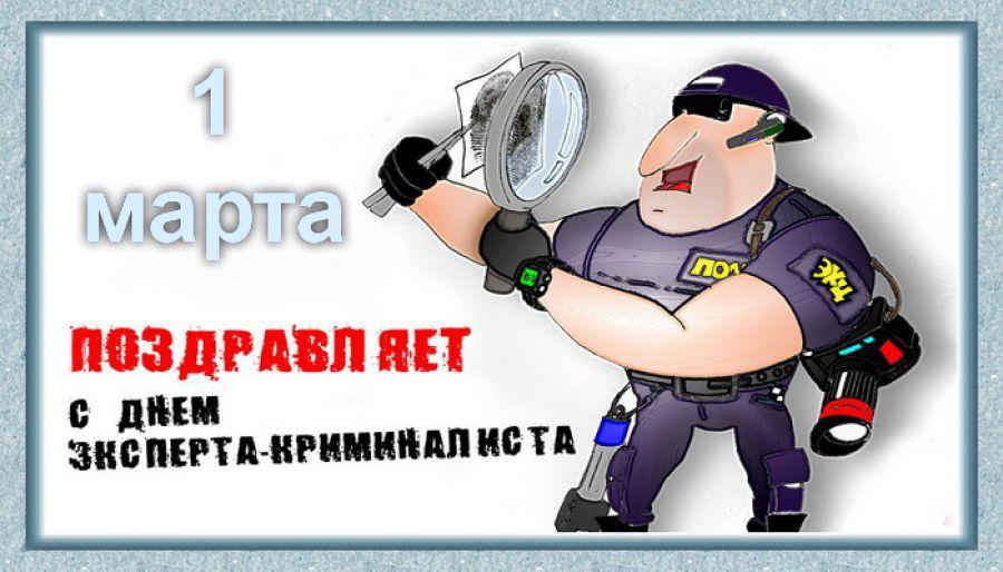 С днем эксперта-криминалиста МВД России! Любви, счастья и радости вам открытки фото рисунки картинки поздравления