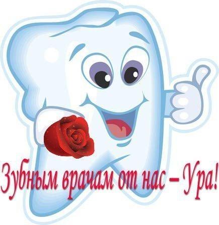 Открытки С Днем стоматолога. Зубным врачам от нас ура!