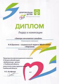 Итоги Всероссийской акции «Добровольцы - детям»