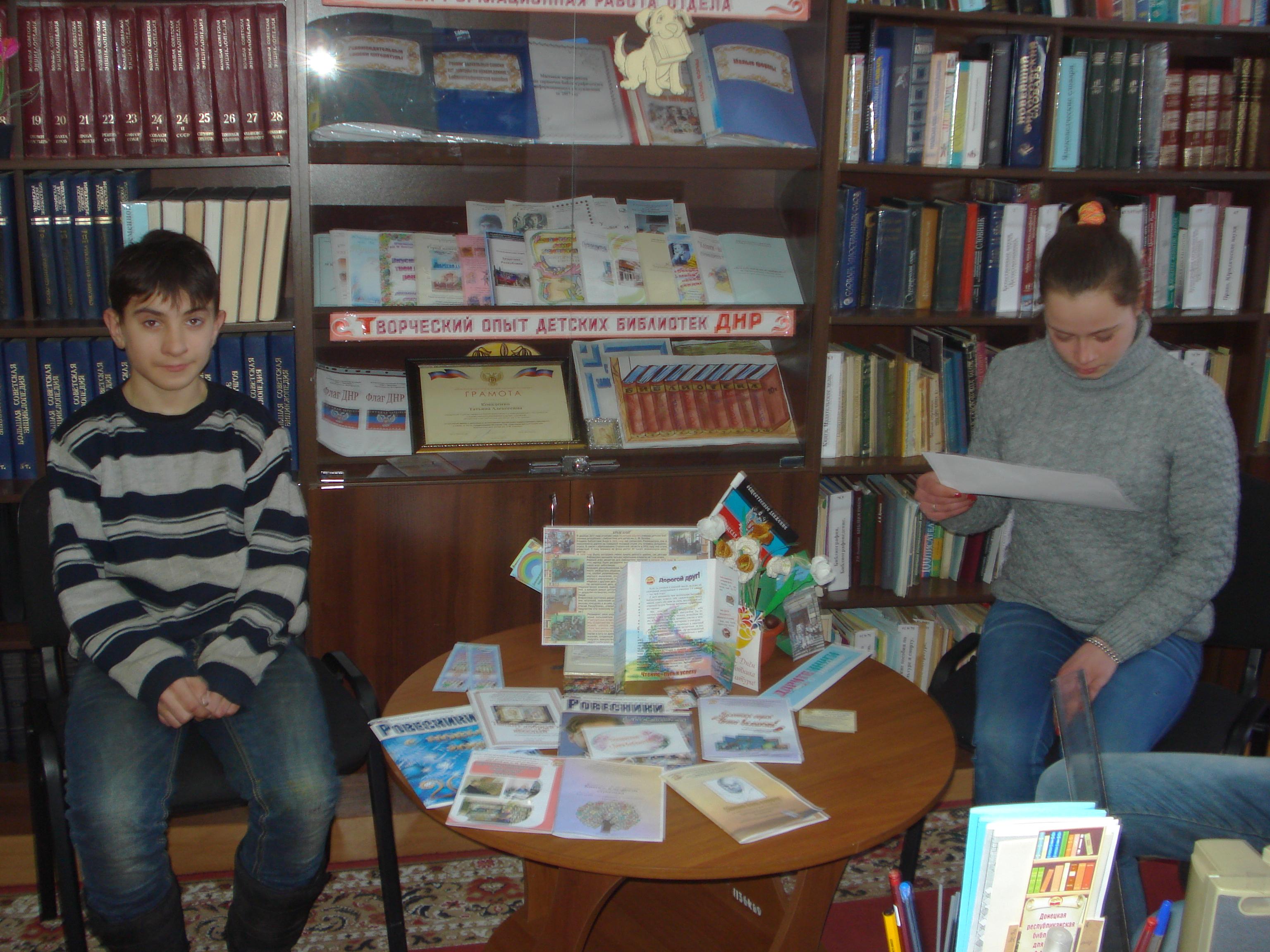 методы работы с книгой, читательский дневник, донецкая республиканская библиотека для детей, отдел справочно-библиографического и информационного обслуживания