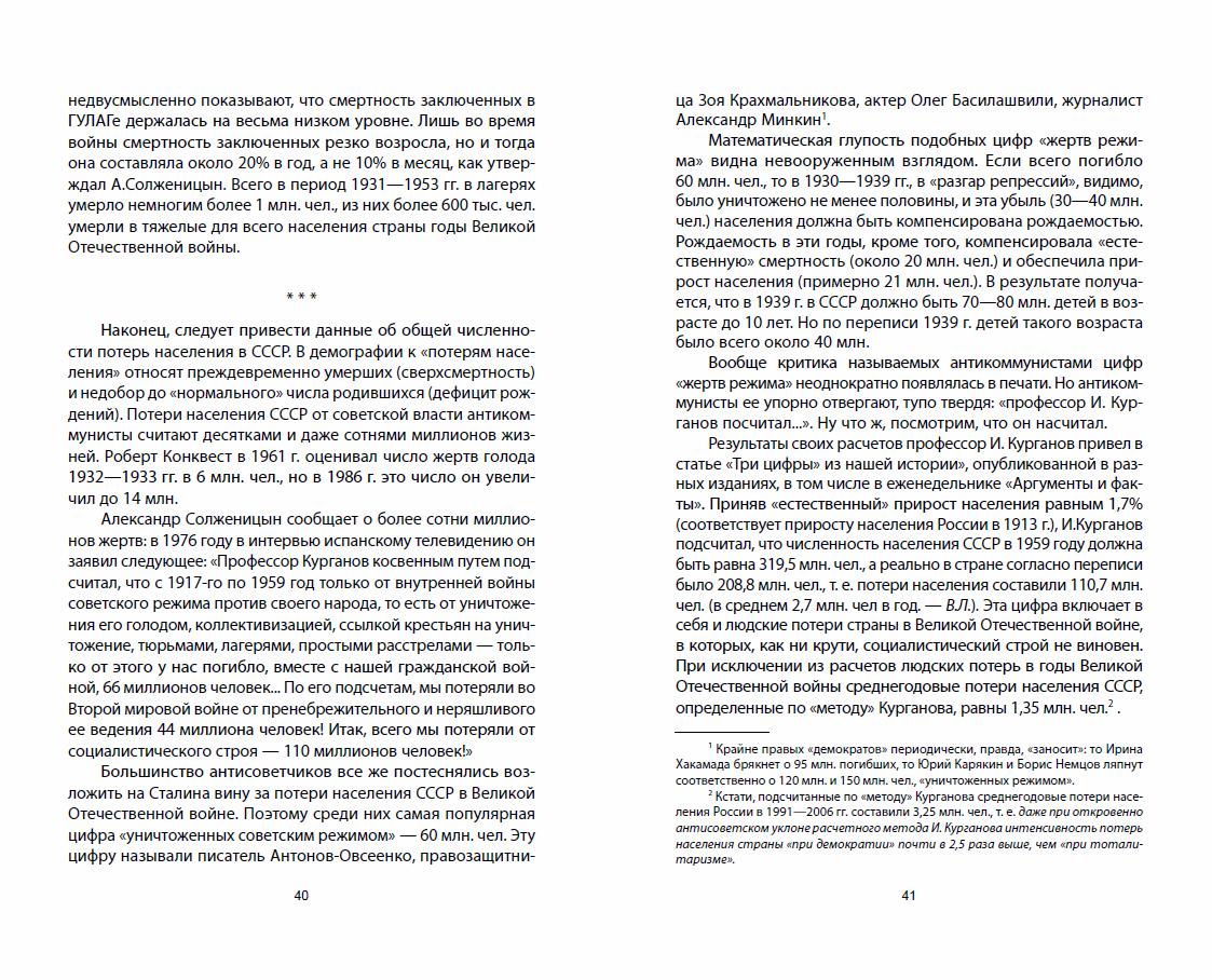 Литвиненко-Подлинная история СССР-с040