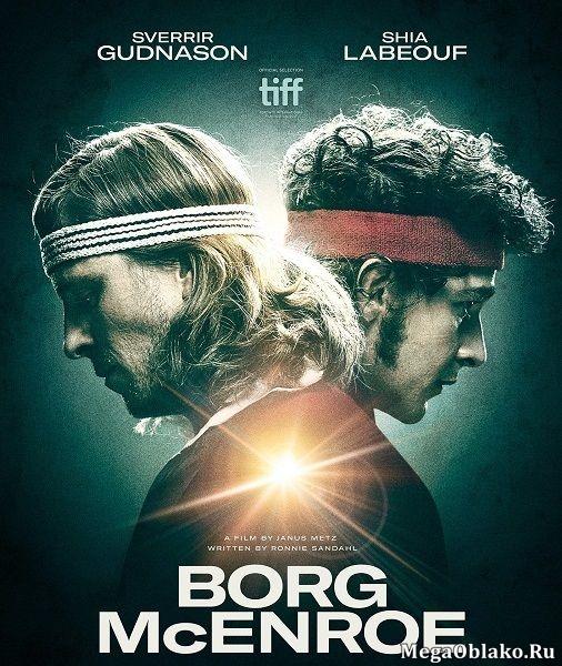 Борг/Макинрой / Borg McEnroe (2017/WEB-DL/WEB-DLRip)