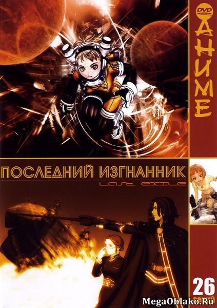 Последний изгнанник (Изгнанник) (1 сезон: 26 серий из 26) / Last Exile / 2003 / DVDRip