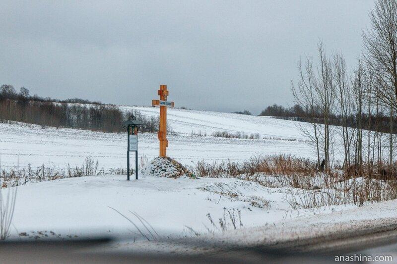 Поклонный крест около дороги