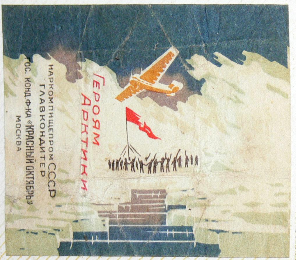 Красный Октябрь. Конфеты. Героям Арктики