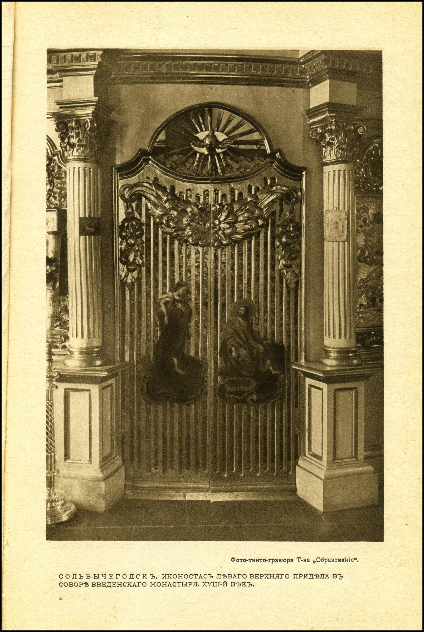 Иконостас левого верхнего придела в соборе Введенского монастыря