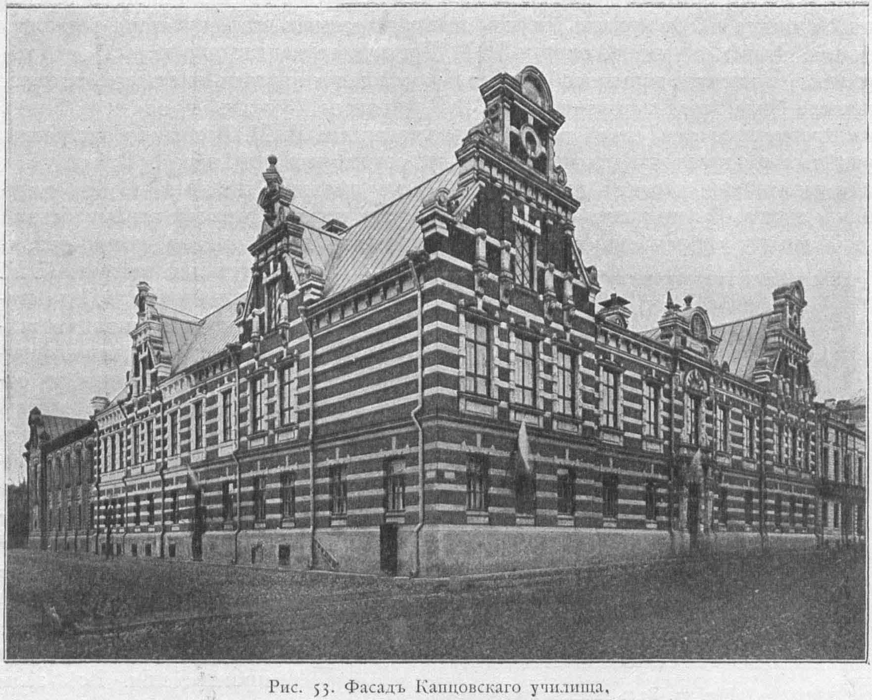 Городские начальные училища имени Капцовых
