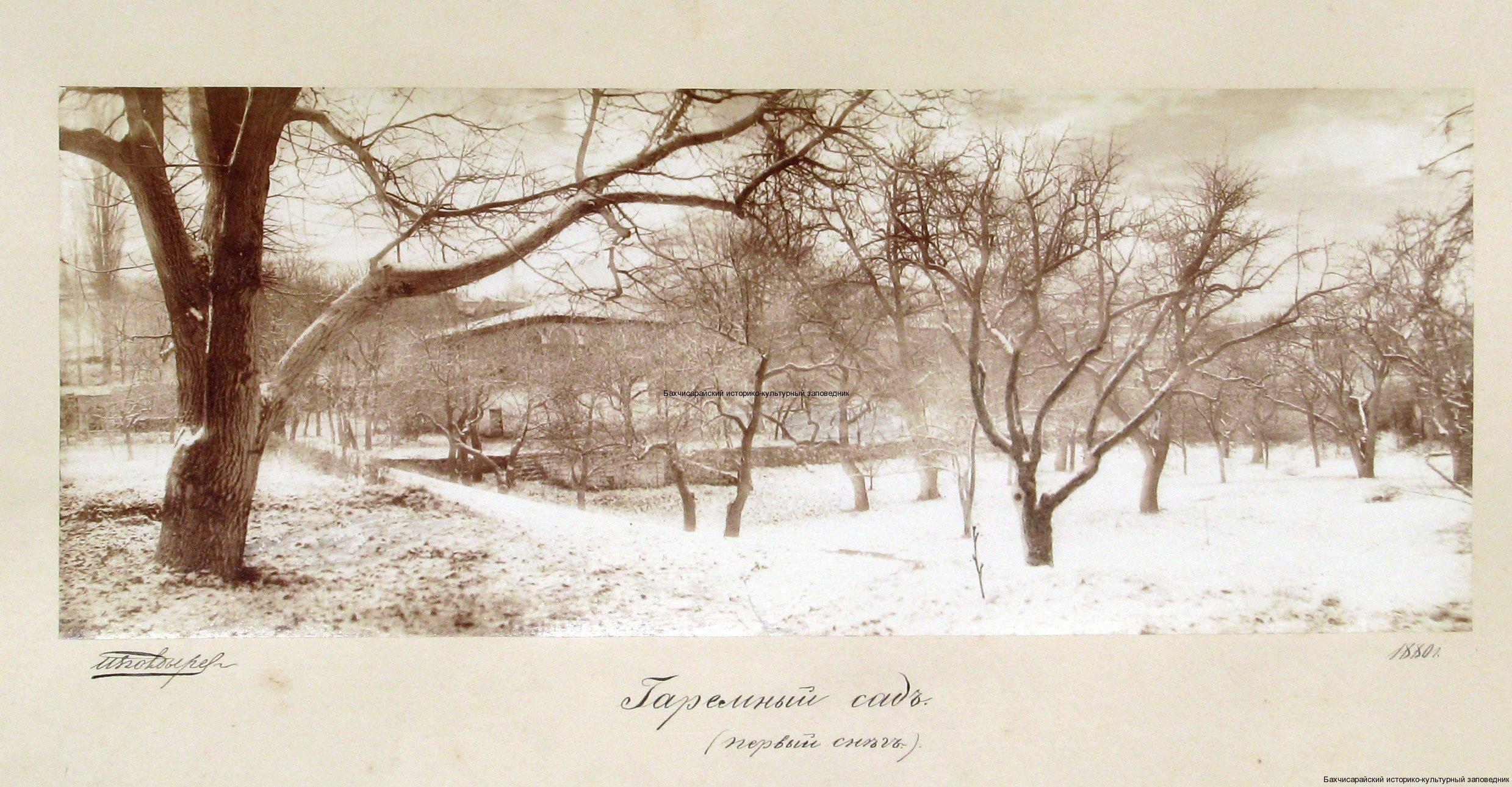 Гаремный сад (первый снег)