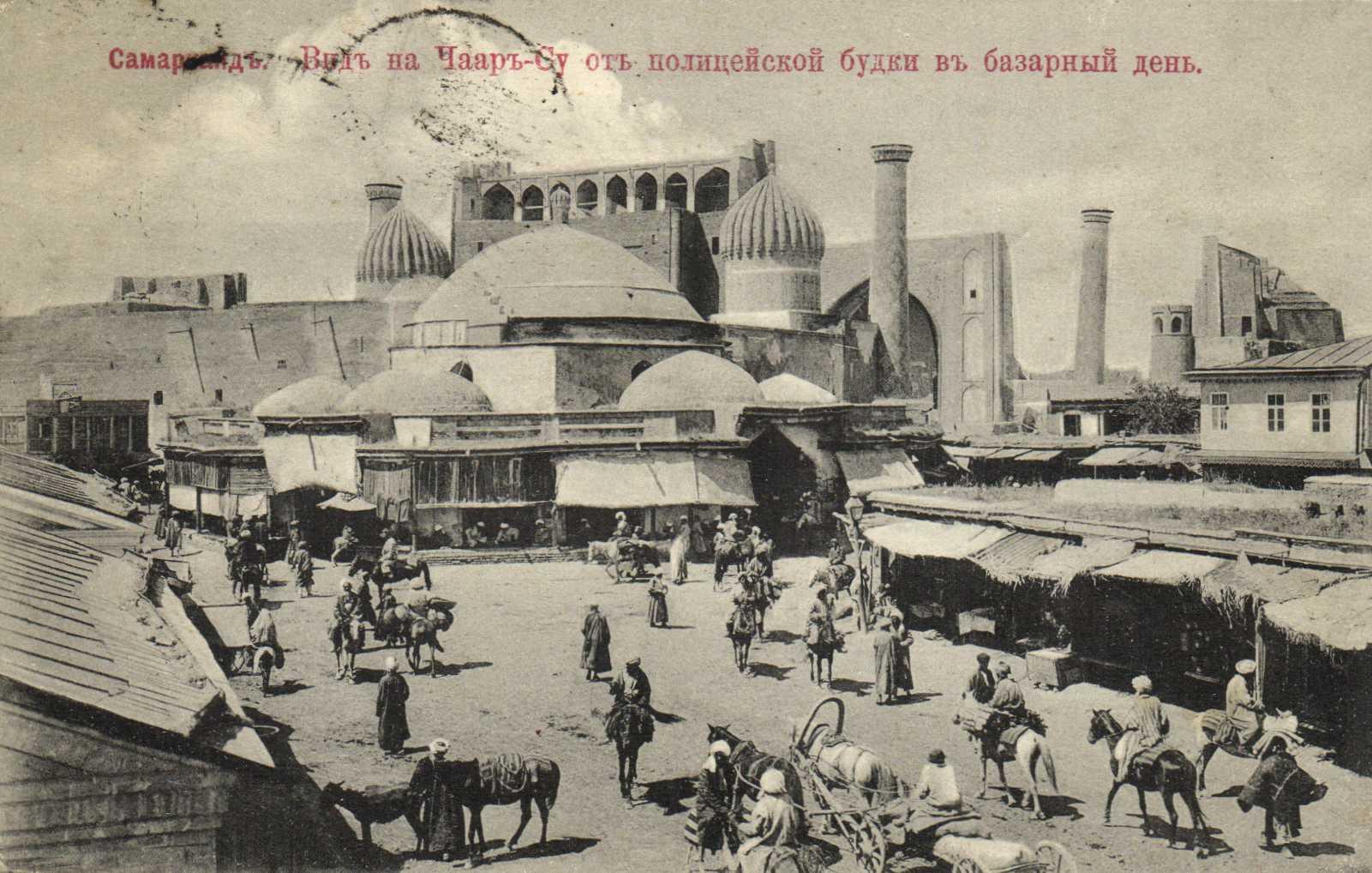 Вид на Чаар-Су от полицейской будки в базарный день