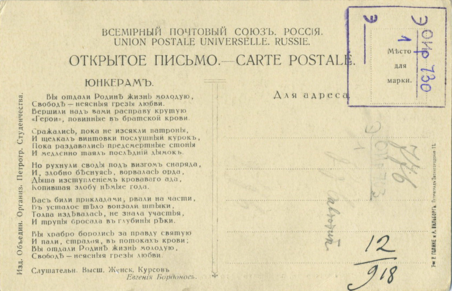 Могилы юнкеров, погибших 29 октября 1917 г. в Петрограде (обратная сторона)