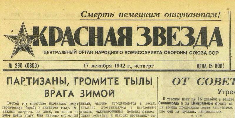 «Красная звезда», 17 декабря 1942 года