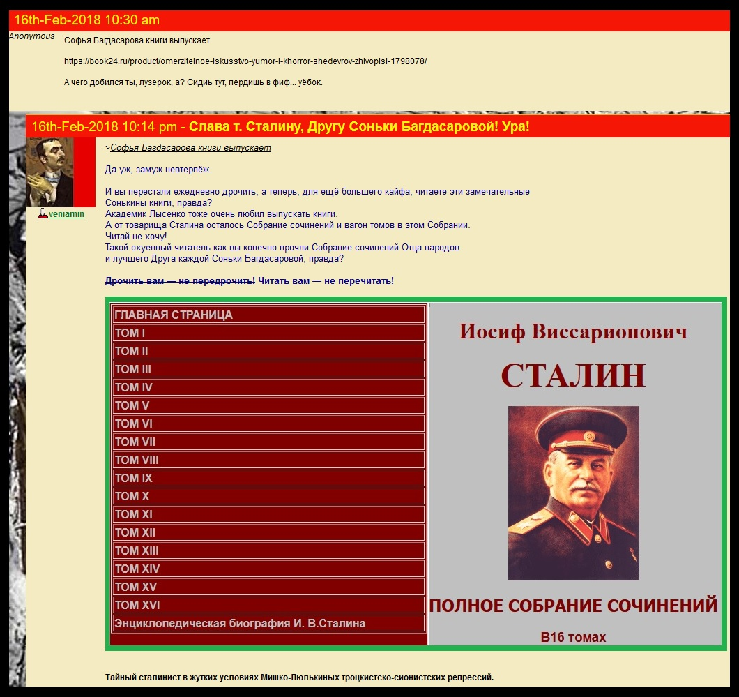 Багдасарова, Шакко, Сталин и читатели