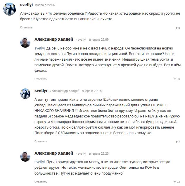 Александр Халдей Краткий курс политической магии