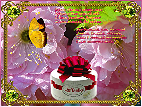 Поздравительные анимированные открытки на день рождение 131