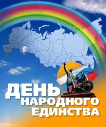4 ноября. День народного единства!