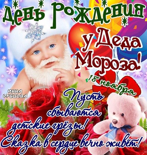 Открытка. День Рождения Деда Мороза. Пусть сбываются детские грезы! открытки фото рисунки картинки поздравления