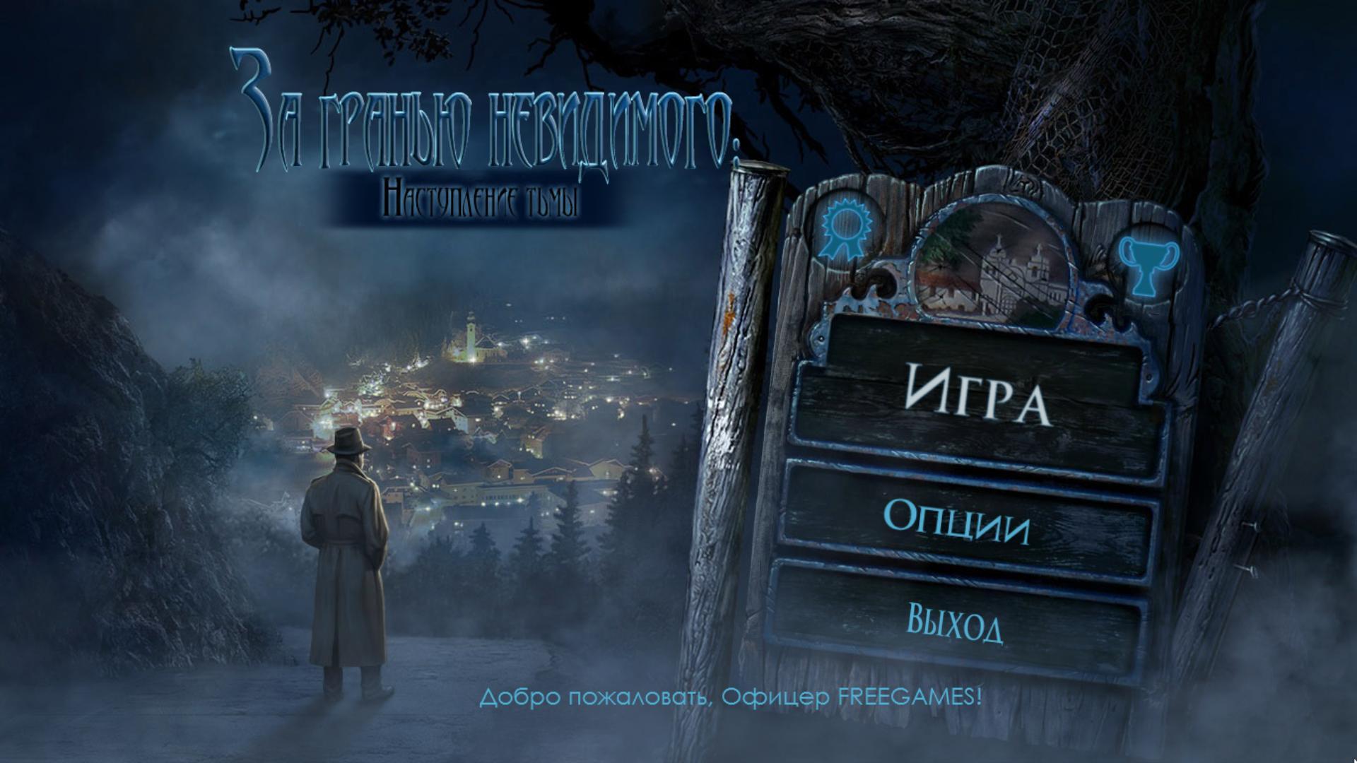 За гранью невидимого 2: Наступление тьмы. Платиновое издание | Beyond the Invisible 2: Darkness Came PE (Rus)