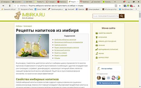imbirka-ru.png