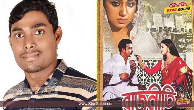 Фильм Rajneeti вышел на экраны 25 июня 2017 года. В одной из сцен Кхан продиктовал номер своего геро