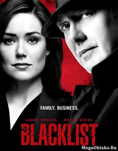 Чёрный список / The Blacklist - Сезон 5, Серии 1-22 (23) [2017, WEB-DLRip | WEB-DL 1080p] (LostFilm)