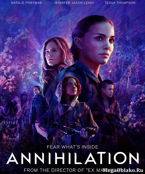 Аннигиляция / Annihilation (2018/WEB-DL/WEB-DLRip)