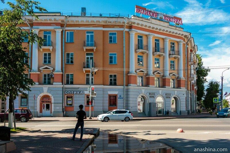Жилой дом, Великий Новгород