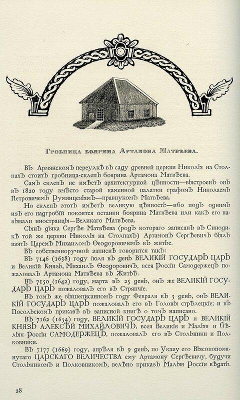 28. Гробница боярина Артамона Матвеева. Из журнала Светильник