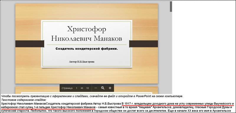 Манаков не владелец дома 800.jpg