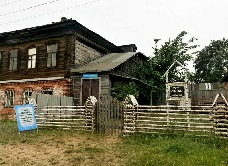 "Макарьево Музей ""Сказка"""