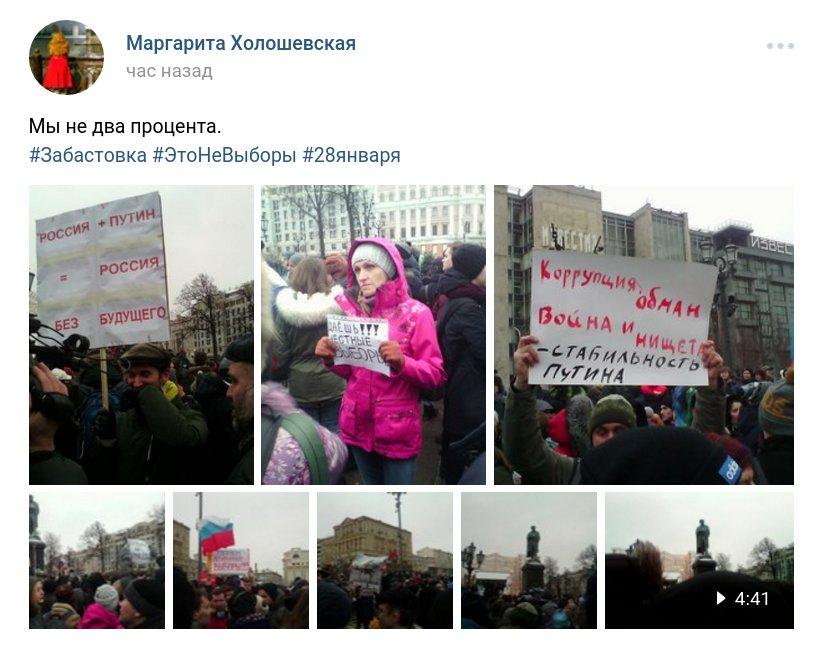 Забастовка Навального 28.01.2018 - 18