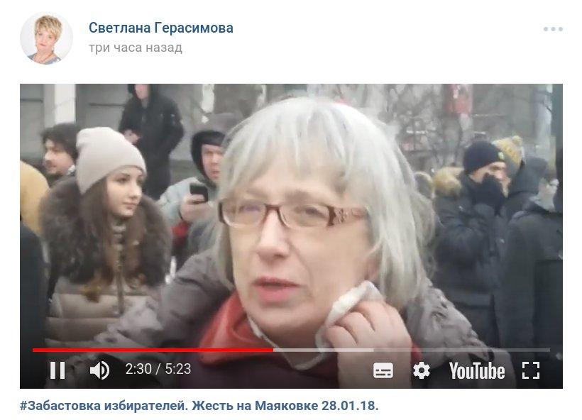 Забастовка Навального 28.01.2018 - 71