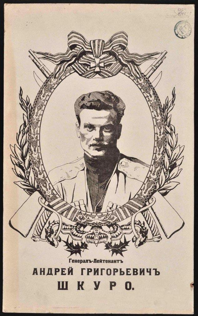 12. Генерал-лейтенант Андрей Григорьевич Шкуро