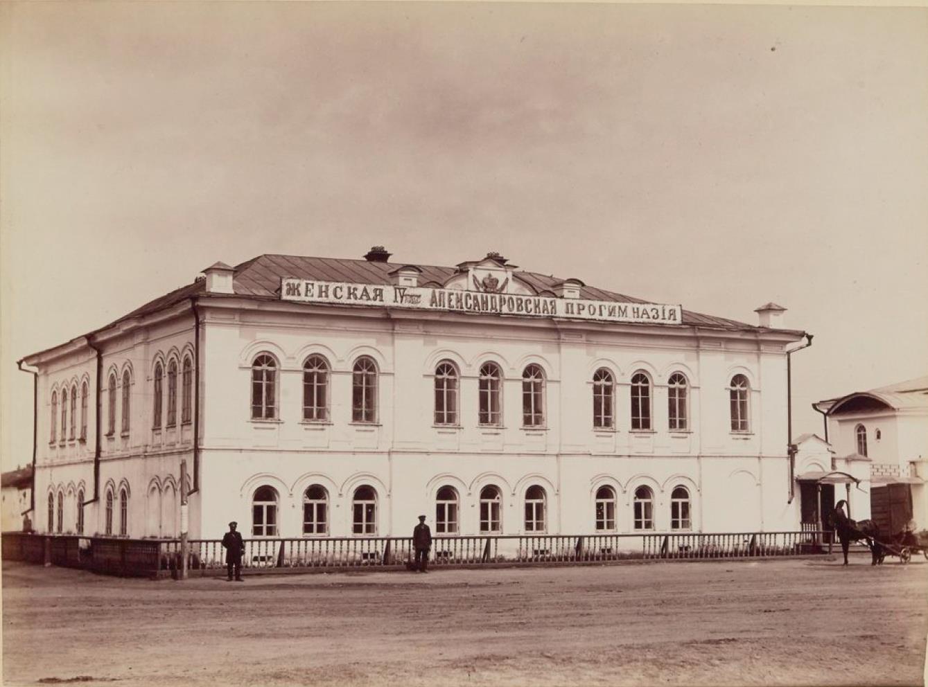 Курган. Женская Александровская прогимназия