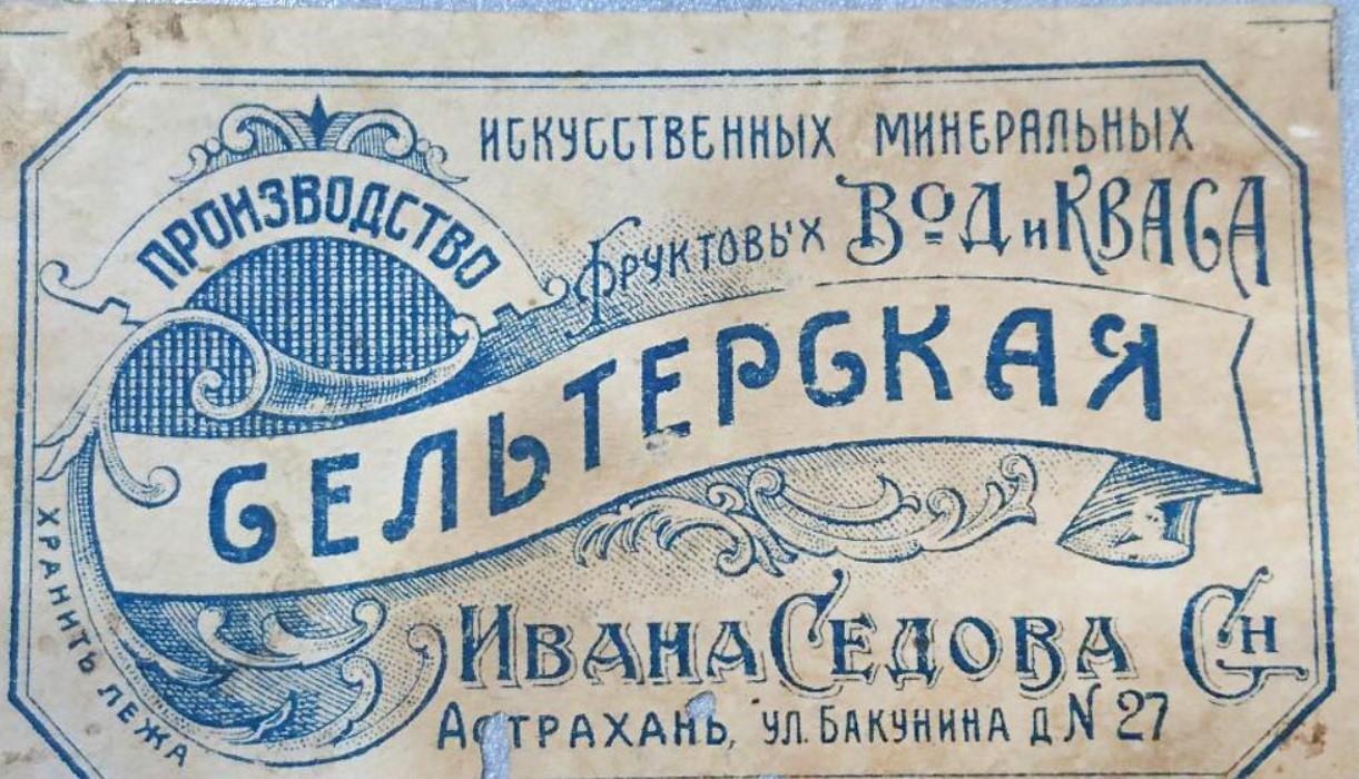 Сельтерская Ивана Седова