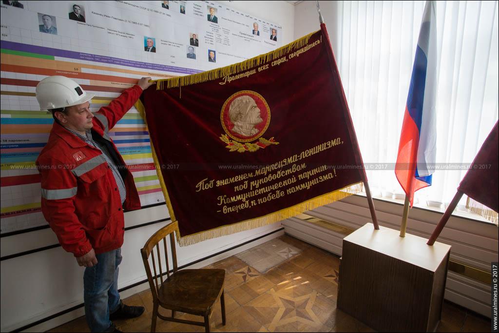 Музей истории Гороблагодатского рудоуправления