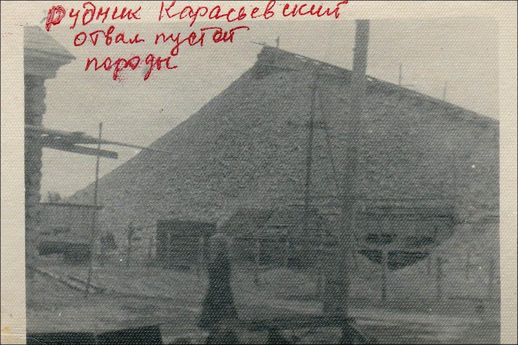 Карасьевский вольфрамовый рудник