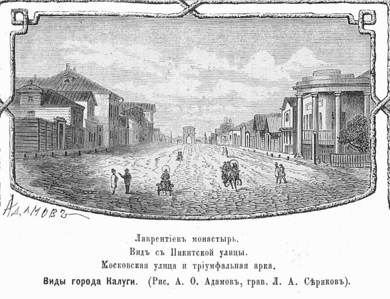 1874 Виды города Калуги 1874 год. (Рис. О.А.Адамов, грав. Л.А.Серяков). Всемирная иллюстрация2.jpg