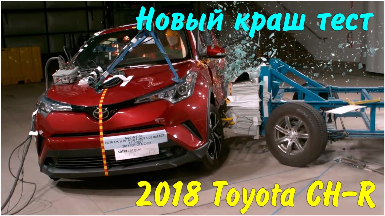 Новый краш тест 2018 Toyota CH-R