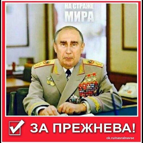 за Прежнева!.jpg