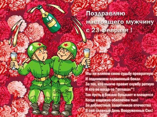 День защитника Отечества. Гиф, gif