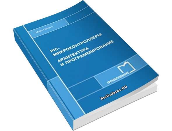 Предко М. PIC-микроконтроллеры. Архитектура и программирование (2017)