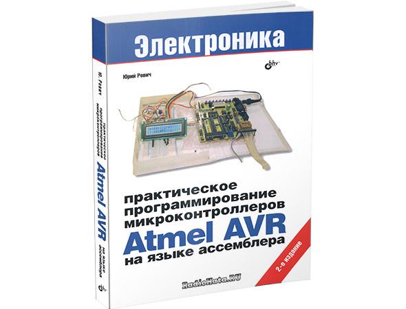 Практическое программирование микроконтроллеров Atmel AVR на языке  ассемблера (2-е издание)
