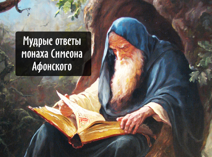 ответы монахи просто вопросы