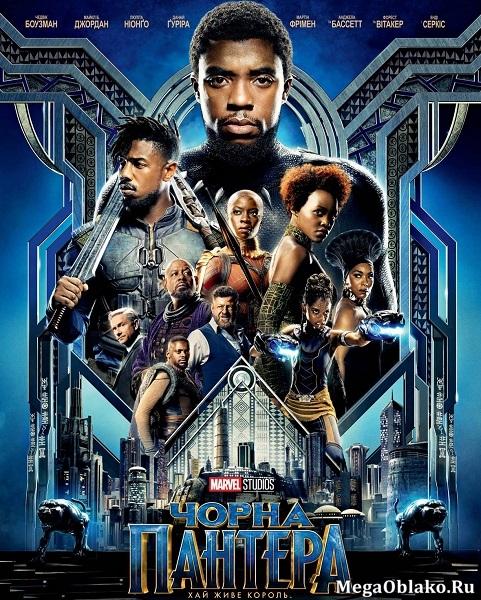 Чёрная Пантера / Black Panther (2018/TS)