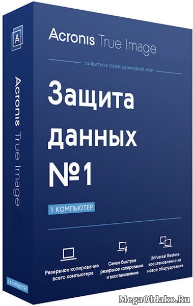 Acronis True Image 2018 Build 10640 (2017) PC | RePack by KpoJIuK