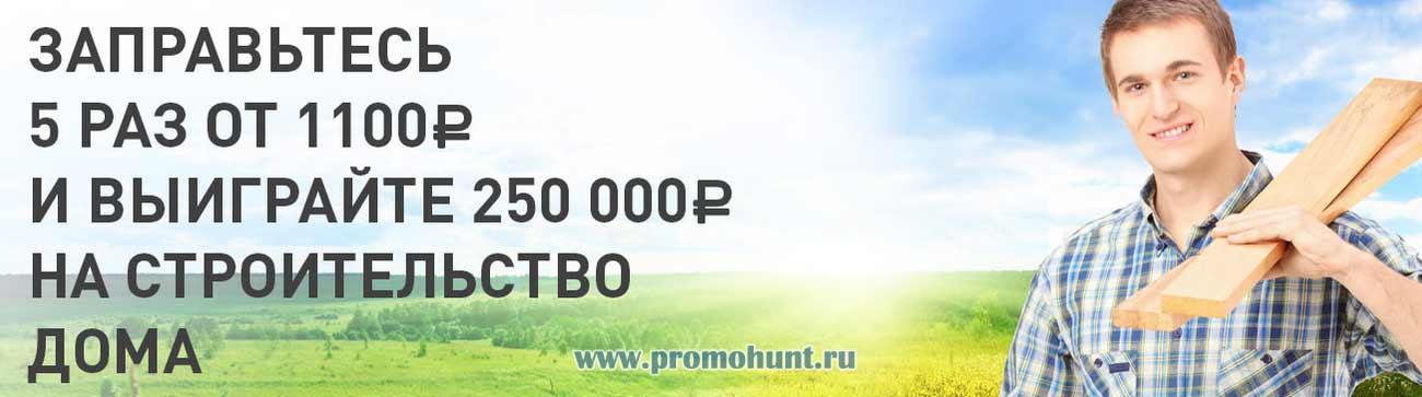 Акция Башнефть 2018 на bashneft-promo.ru (Строим дом)