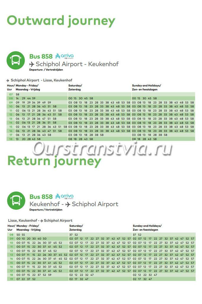 Расписание автобуса Keukenhof - Schiphol_858
