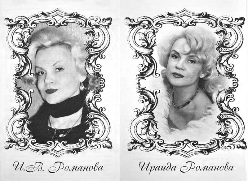 Романова Два портрета 800.jpg